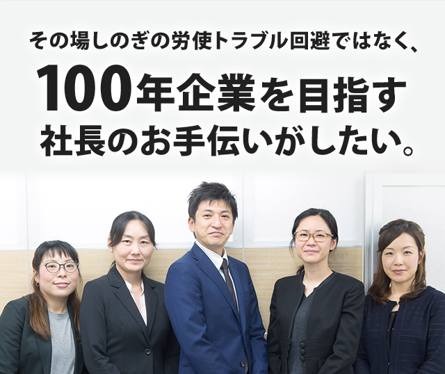 100年企業を目指す社長のお手伝いがしたい。